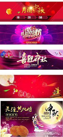 淘宝天猫中秋节活动促销广告设计模板素材下载 编号4879018 红动网