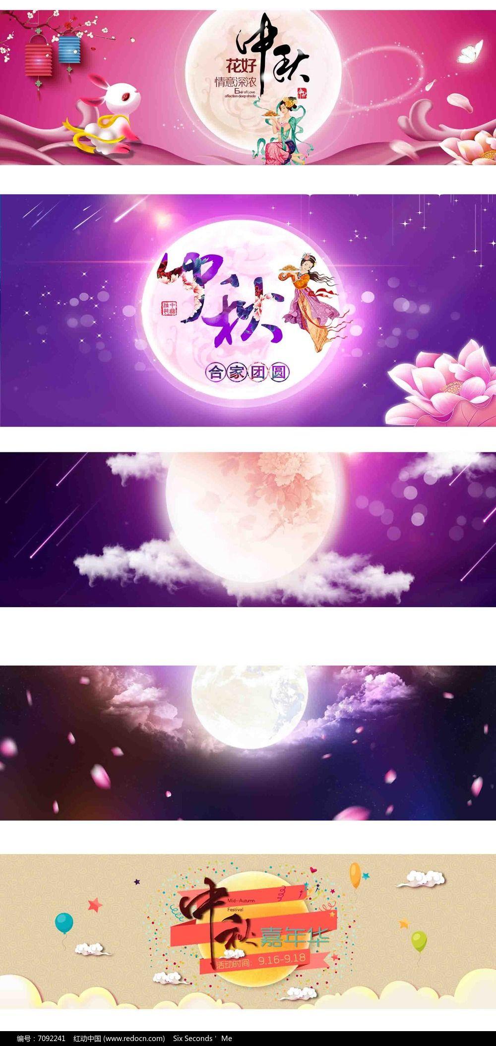 淘宝天猫中秋节海报背景模板