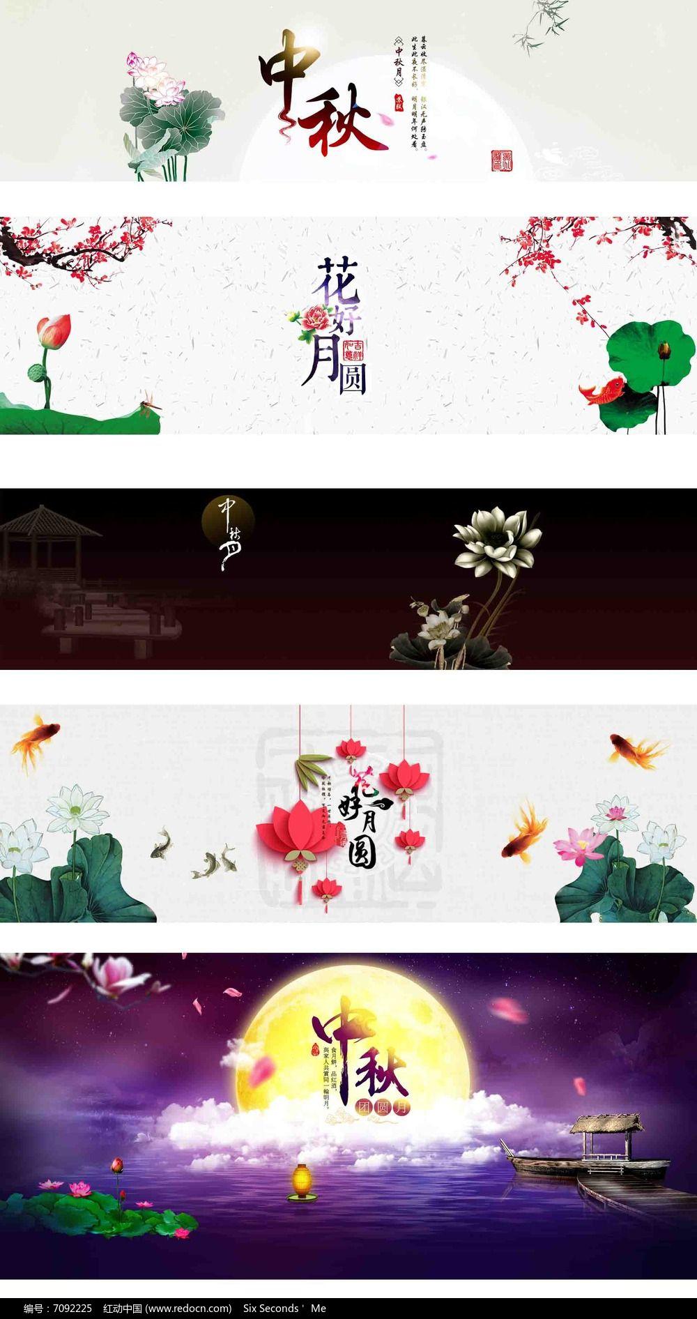 淘宝天猫中秋节日简约海报