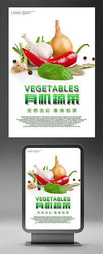 天然无公害有机绿色新鲜蔬菜海报