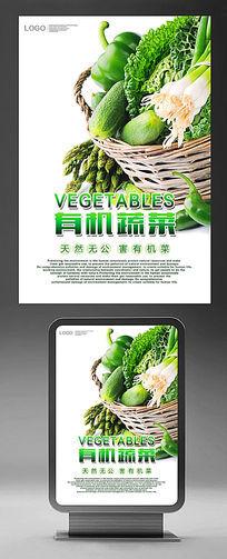 天然无公害有机绿色新鲜蔬菜psd海报
