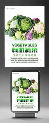 超市新鲜蔬菜促销psd海报