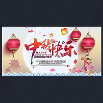 团圆过佳节中秋节创意海报