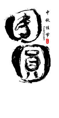 团圆中秋节字体设计