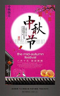 唯美时尚大气传统中秋中秋节促销宣传海报