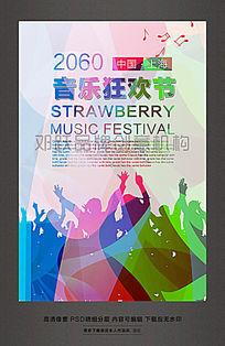 音乐狂欢节宣传海报设计