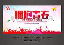 拥抱青春宣传海报设计