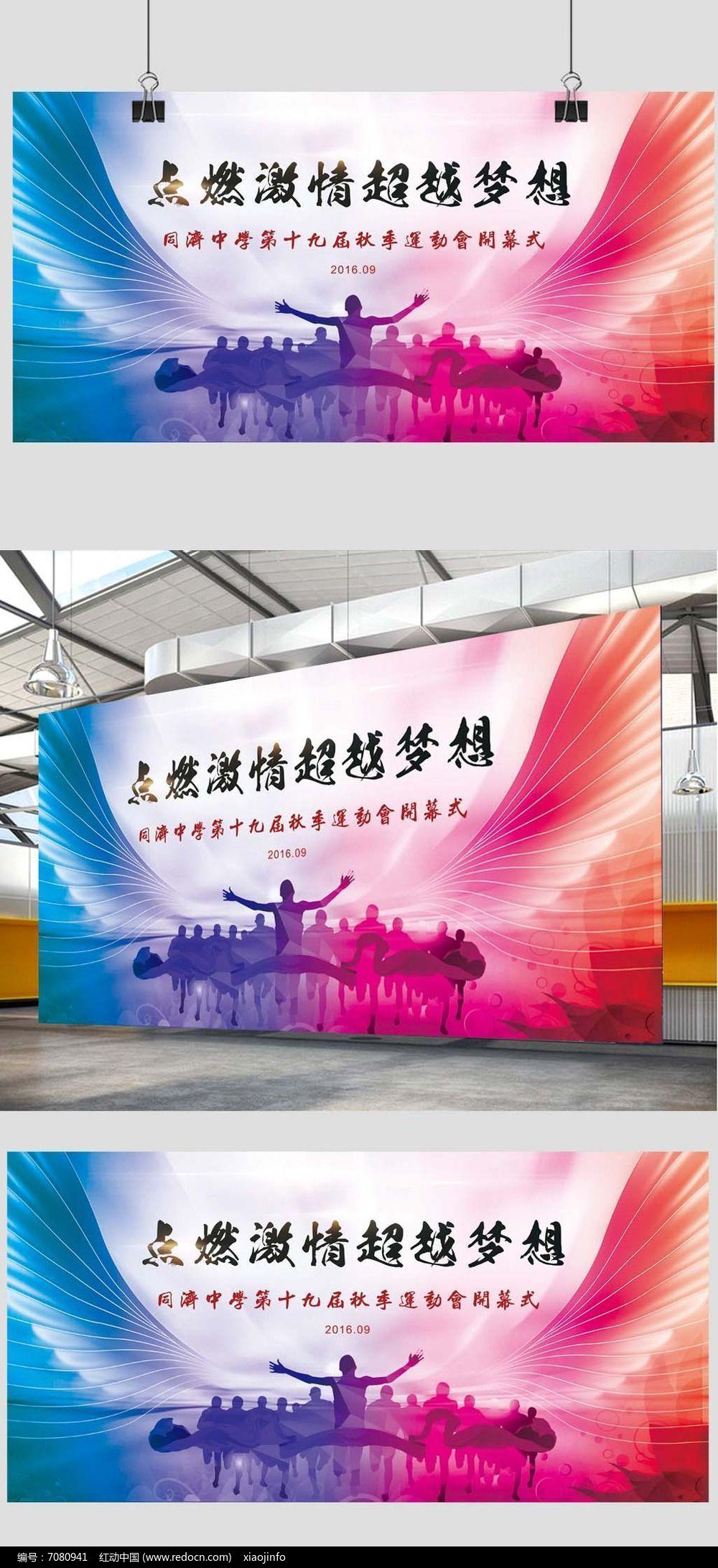 运动会开幕式创意海报图片