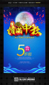 中国传统节日中秋节合家团圆海报