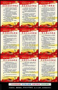 中国风三会一课上墙制度