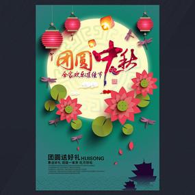 中国风中秋节海报设计 PSD