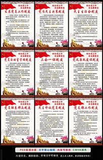 中国古典廉政制度党员办公室上墙制度展板