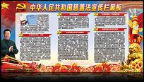 中华人民共和国慈善法宣传栏