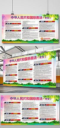 中华人民共和国慈善法宣传展板