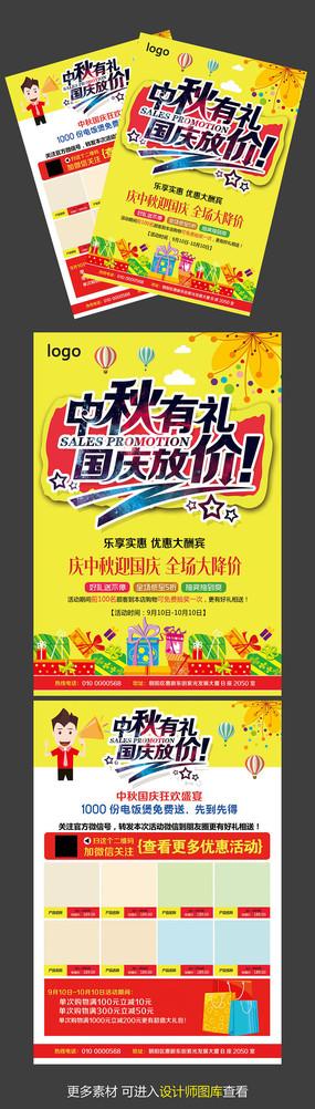 中秋国庆宣传单模板设计