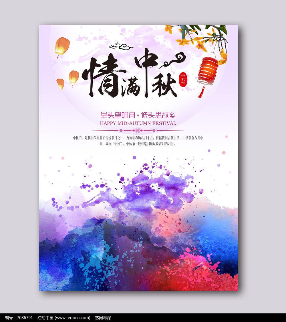 中秋节创意海报psd素材下载(编号7086791)_红动网图片