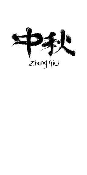 中秋节毛笔字设计