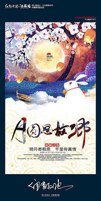 中秋节月圆思故乡宣传海报设计