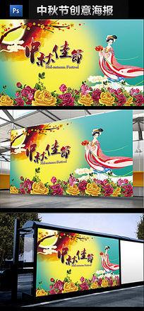 中秋节中秋佳节牡丹花促销海报
