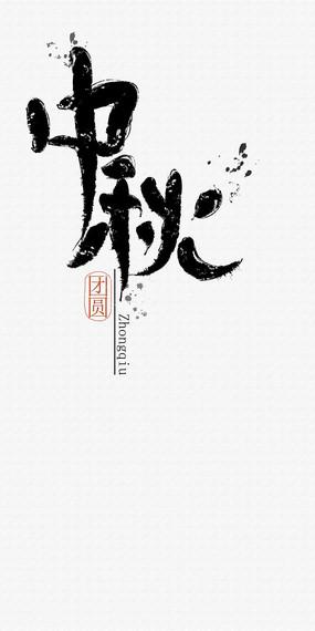 中秋节舞台背景设计 节日艺术字体 中秋节毛笔字设计 花好月圆中秋节图片
