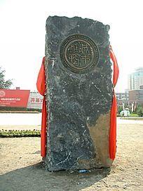 腊梅雕塑景观立柱 融化的美景小品 山石小品 生长的见证 中式文化标志图片