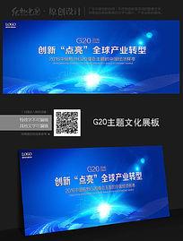 G20峰会中国经济转型