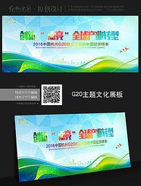 彩色G20峰会会议海报
