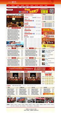红色网页政府网页公安网站福彩