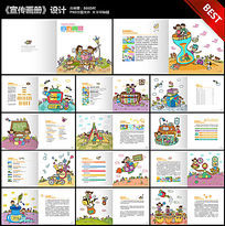 卡通教育培训宣传册设计