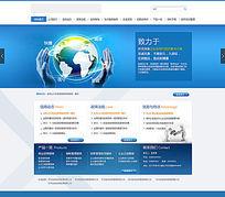 蓝色网站科技公司企业网站