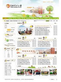 绿色幼儿小学教育网站网页模板