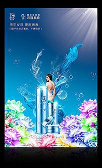美容护肤海报广告图片下载