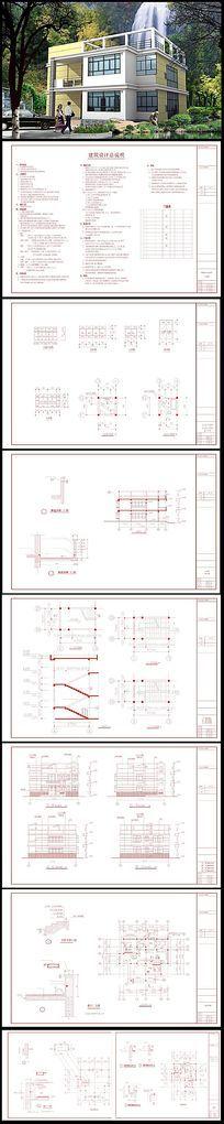 农村自建房设计施工图