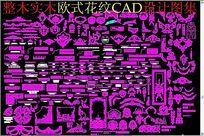 整木实木欧式花纹CAD设计图集
