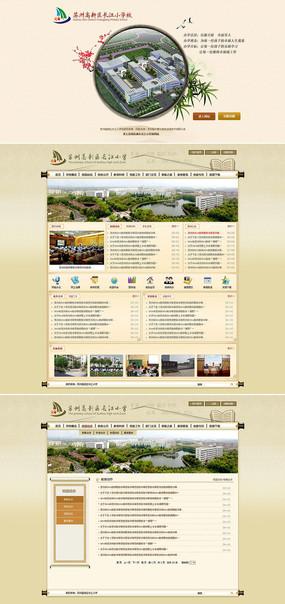 中国风学校网页模板设计