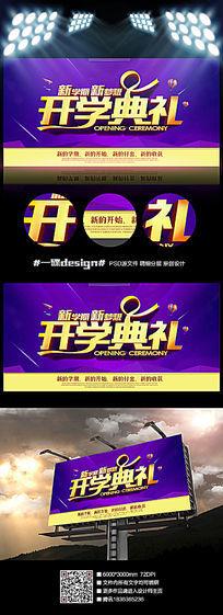 紫色大气开学典礼宣传海报