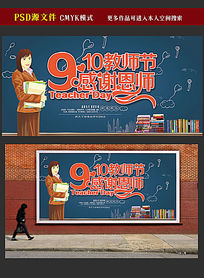 9.10教师节感谢恩师海报模板下载