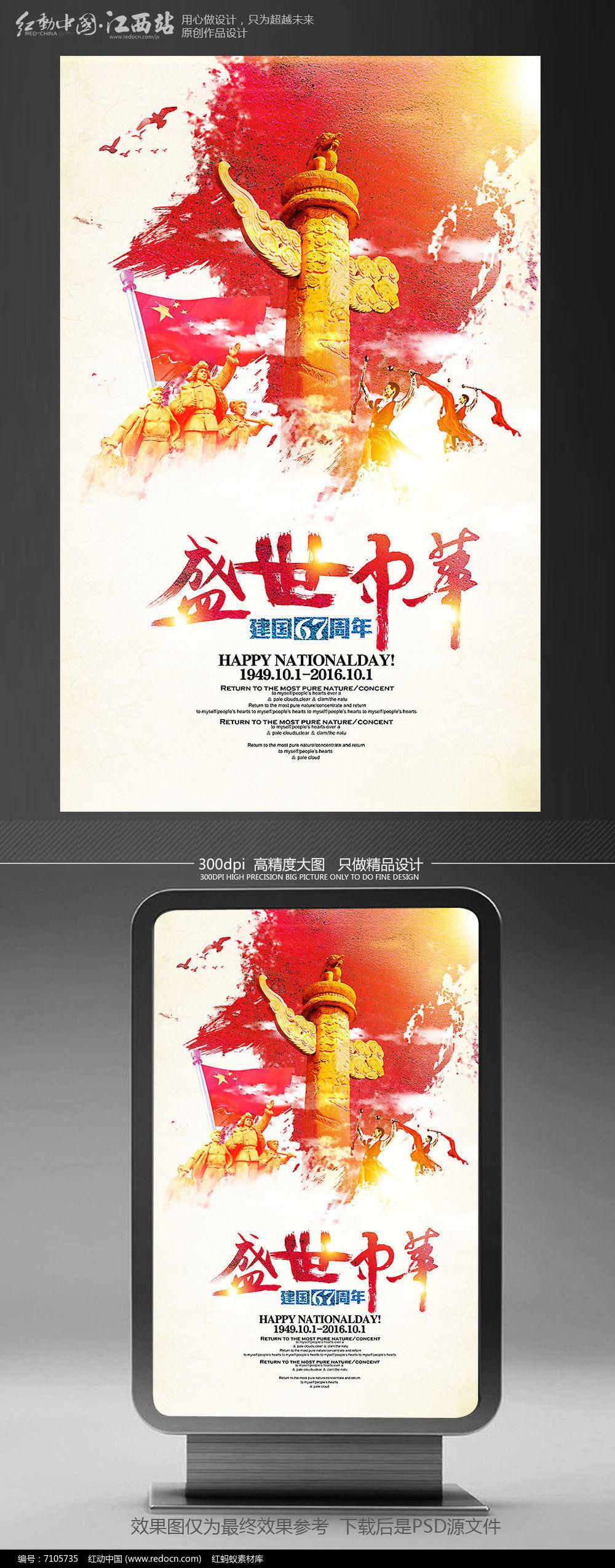 彩墨风盛世中华国庆节海报设计模板图片