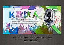 炫彩时尚K歌达人音乐宣传海报