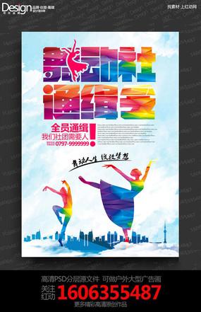 学生会社团招新海报设计素材专辑