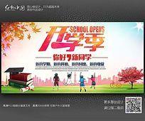 炫彩时尚开学季校园海报设计