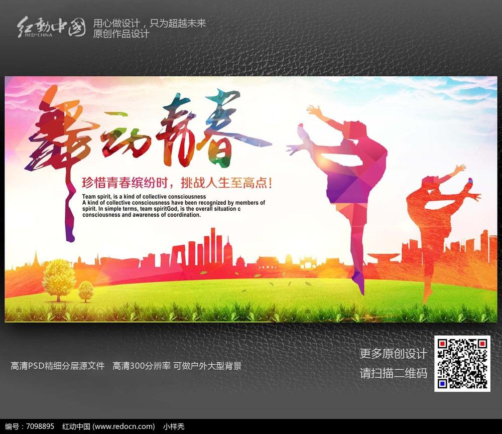 炫彩时尚青春励志海报设计素材