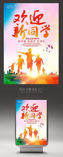 炫彩新学期开学季宣传海报设计