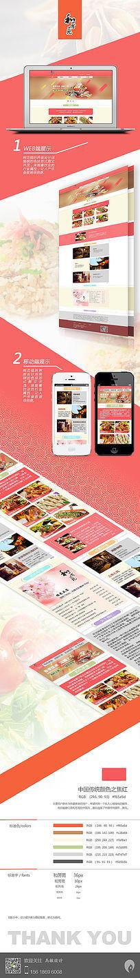 餐饮业网页端移动端展示设计 PSD