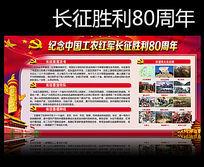 长征胜利80周年展板宣传栏下载