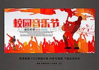 潮流时尚校园音乐节宣传海报设计