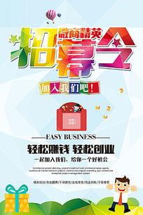 创业企业招募宣传海报