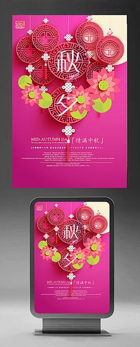 创意独特中秋节海报设计psd模板