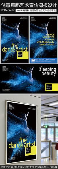 创意粉末舞蹈艺术宣传海报