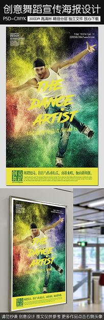 创意粉末舞蹈艺术宣传海报设计